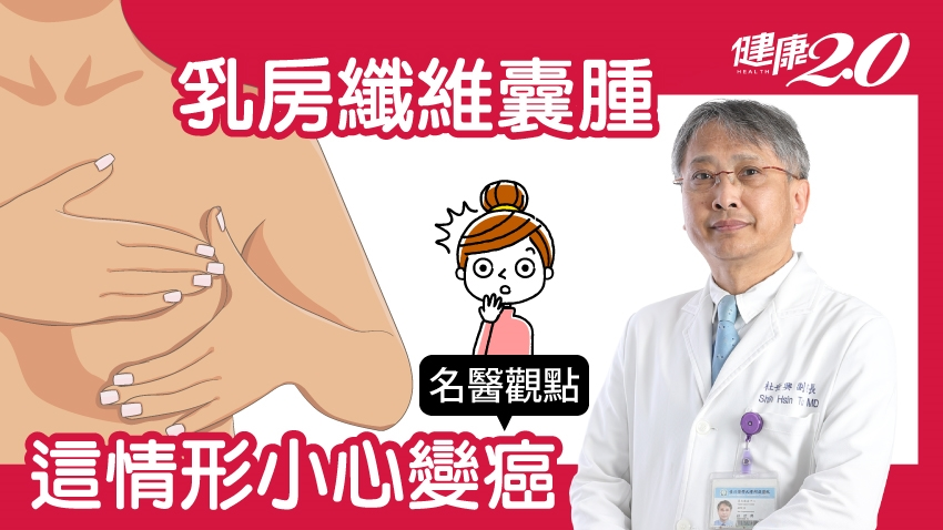 乳房纖維囊腫不是病!唯獨「這情形」要小心乳癌上身