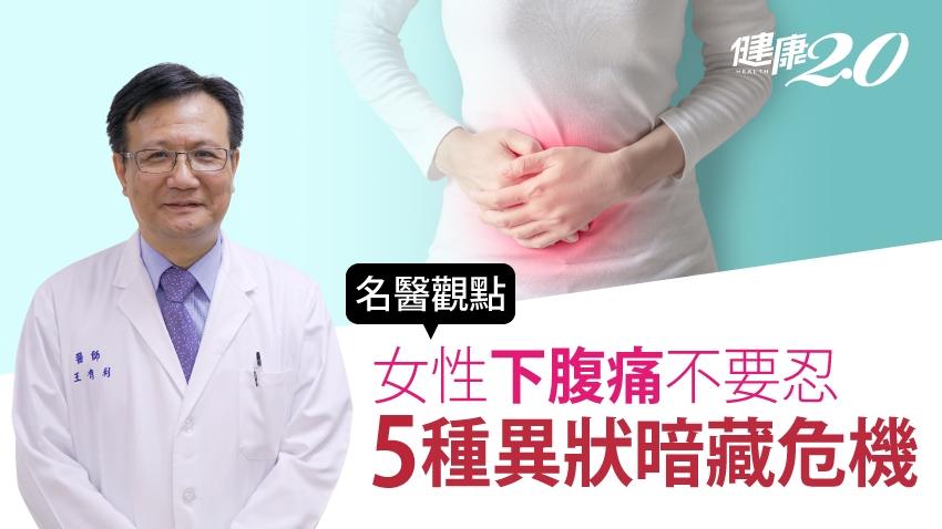 下腹痛小心婦科亮紅燈!「5症狀」快就醫 分泌物變多、腰痠注意了!