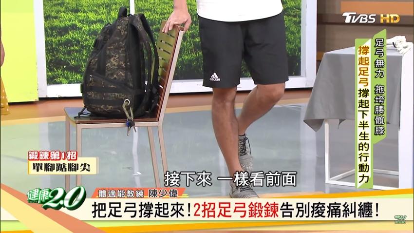 足弓塌陷容易足底筋膜炎!搶救扁平足必學2招鍛鍊法