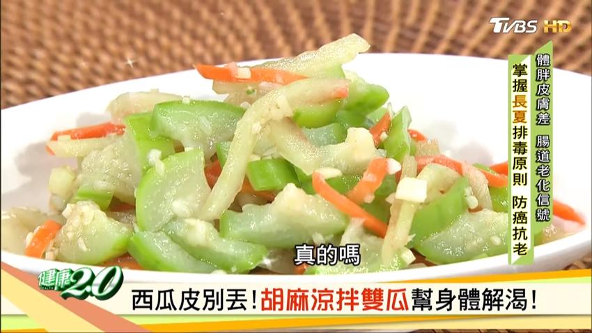 西瓜皮別急著丟!它比果肉更好,清脆涼拌超美味