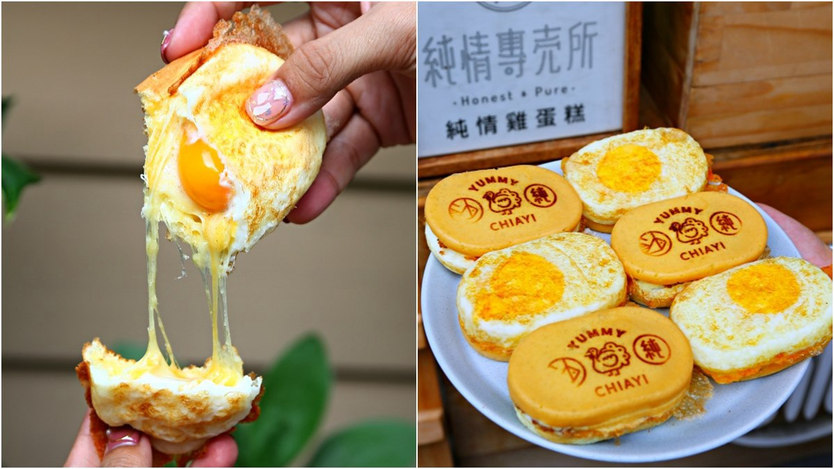 有雞蛋的雞蛋糕 - 嘉義下午茶必吃 1