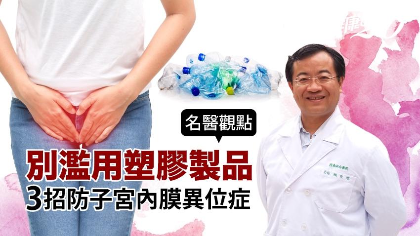 塑化劑竟是主因?飲食3招預防子宮內膜異位症