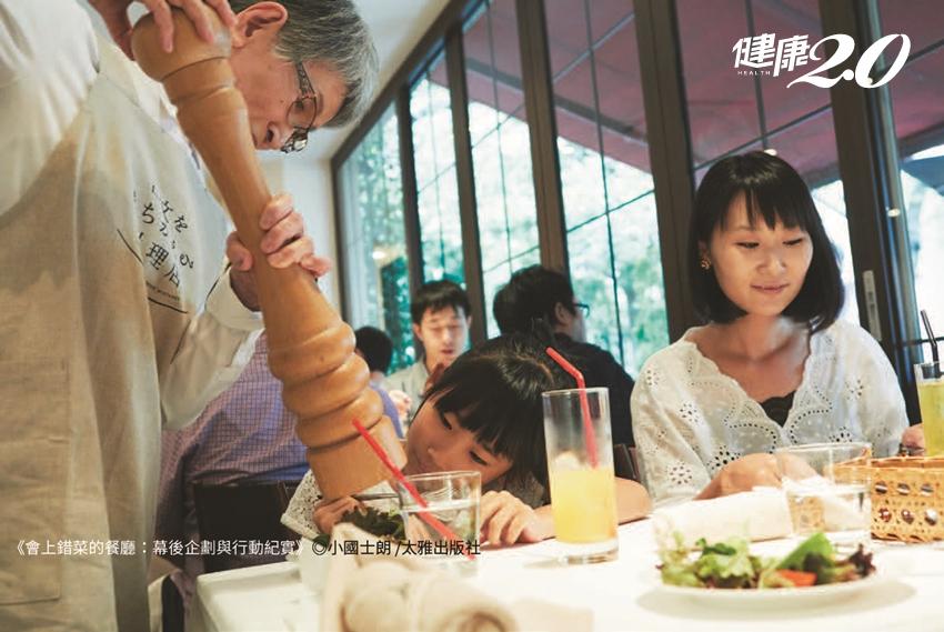 歡迎光臨「會上錯菜的餐廳」 打造更有同理心、容許犯錯的社會