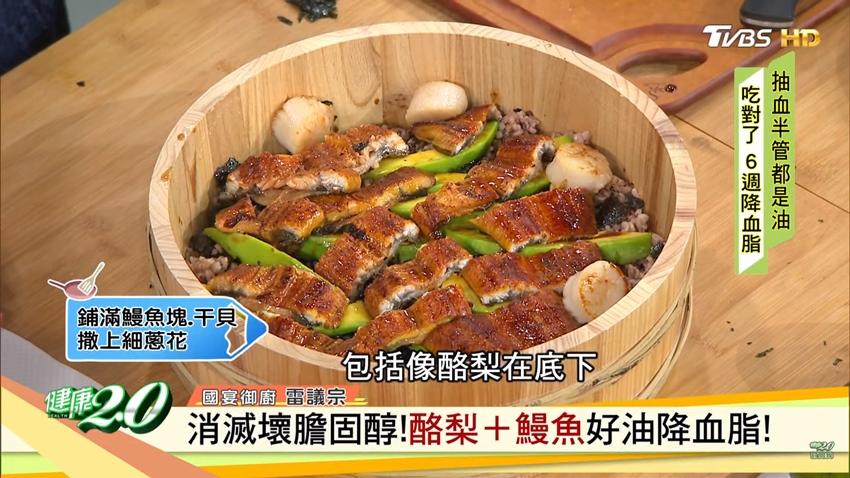 吃好油才能降血脂!酪梨鰻魚十穀飯好吃又能降膽固醇