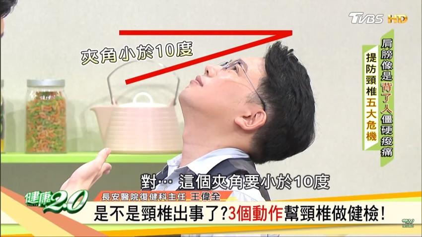 脖子痠痛難入睡?3招揪出頸椎問題 避免5種傷頸動作
