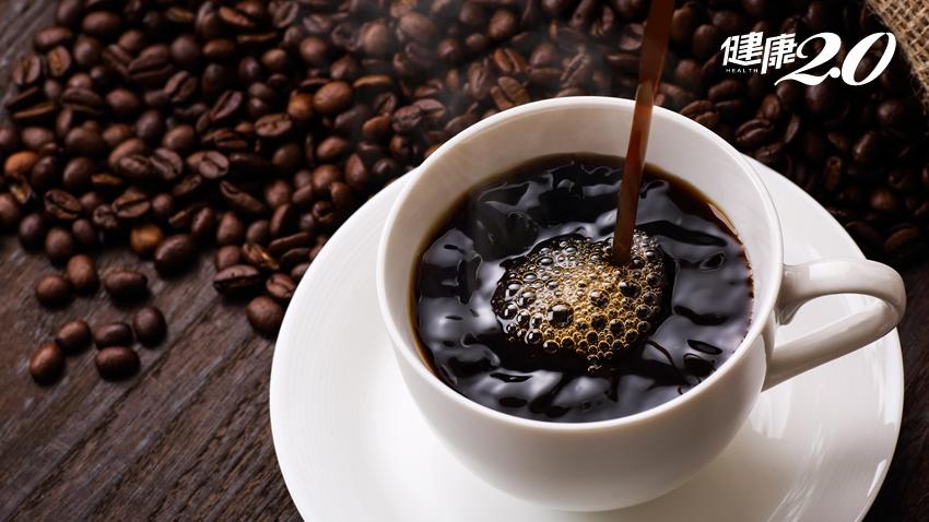 喝黑咖啡消腫瘦身,你喝對了嗎?營養師揭露關鍵 不是人人有效