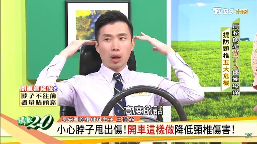 小車禍也會造成脖子甩傷 開車4要訣降低頸椎傷害