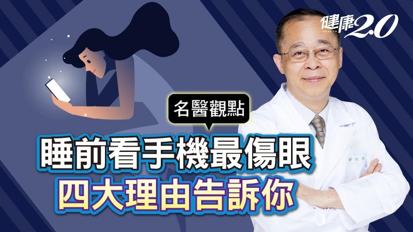 睡前滑手機最傷眼 名醫陳瑩山4大理由告訴你