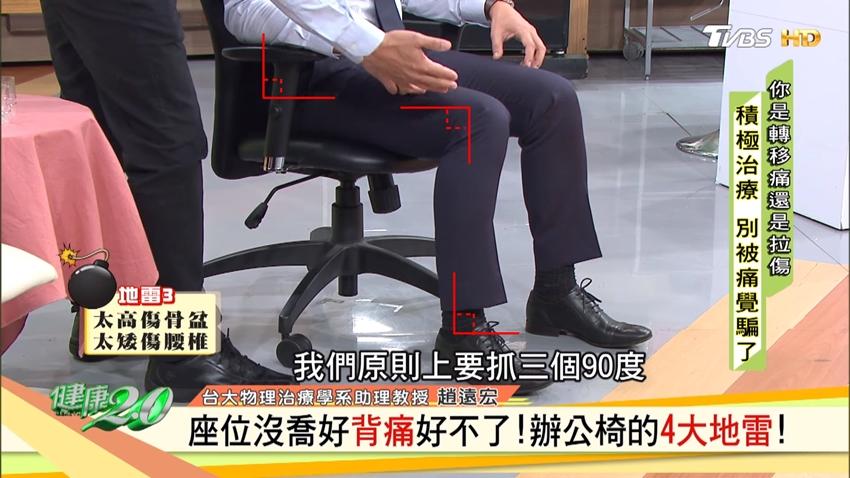 座椅沒喬好、背痛好不了 辦公椅4大地雷你中幾項?