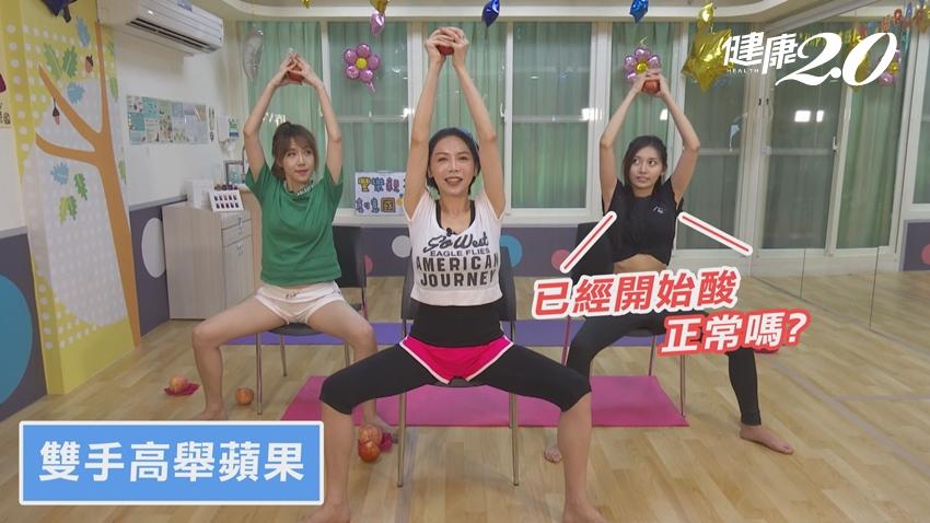 再忙都要做!超簡單蘋果操側腰伸展 瘦腰又能改善駝背