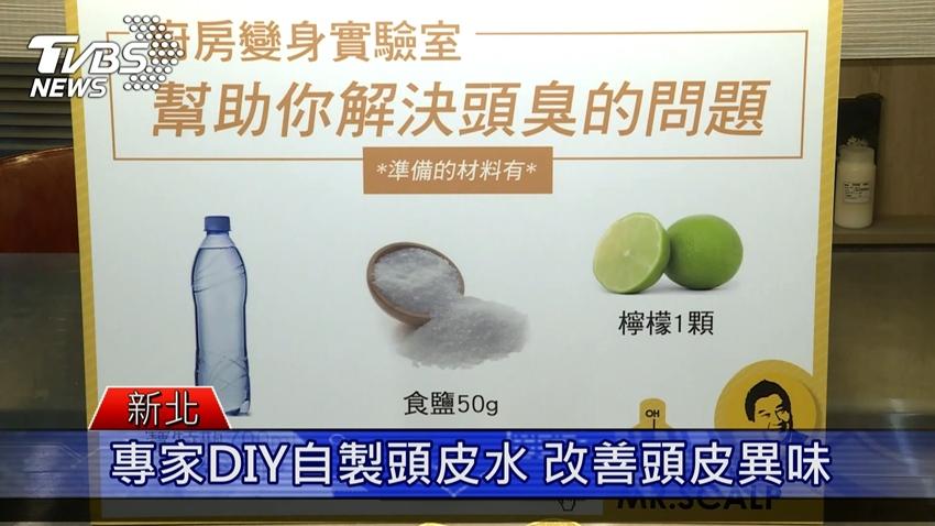 炎炎夏日、中秋烤肉 頭皮飄異味 檸檬也能除頭臭!?