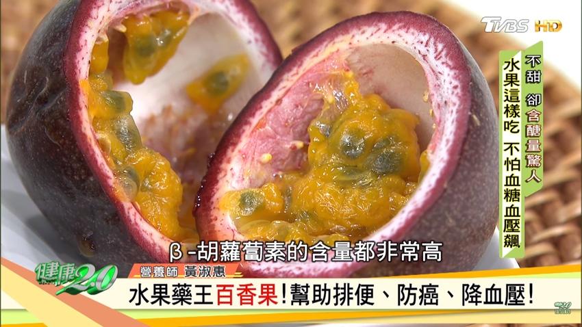 吃百香果正當時!維生素A比木瓜多4倍 抗癌、護眼、助消化