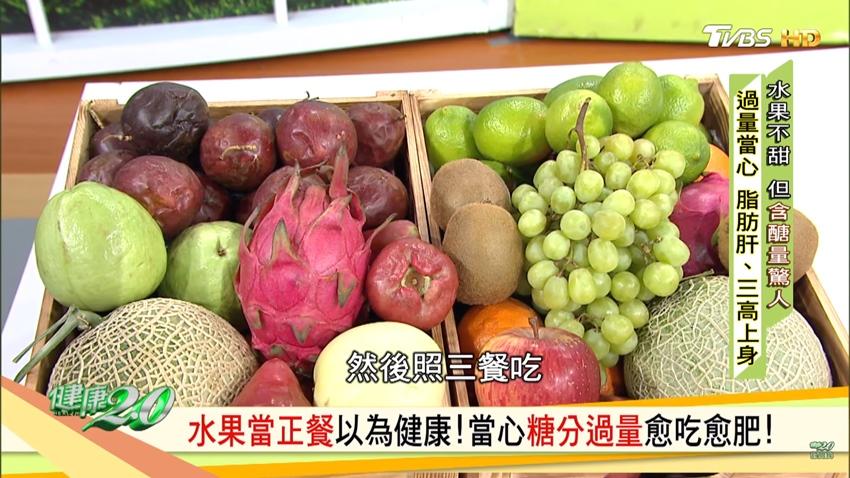 吃水果減肥竟引起脂肪肝?營養師提醒三大地雷...