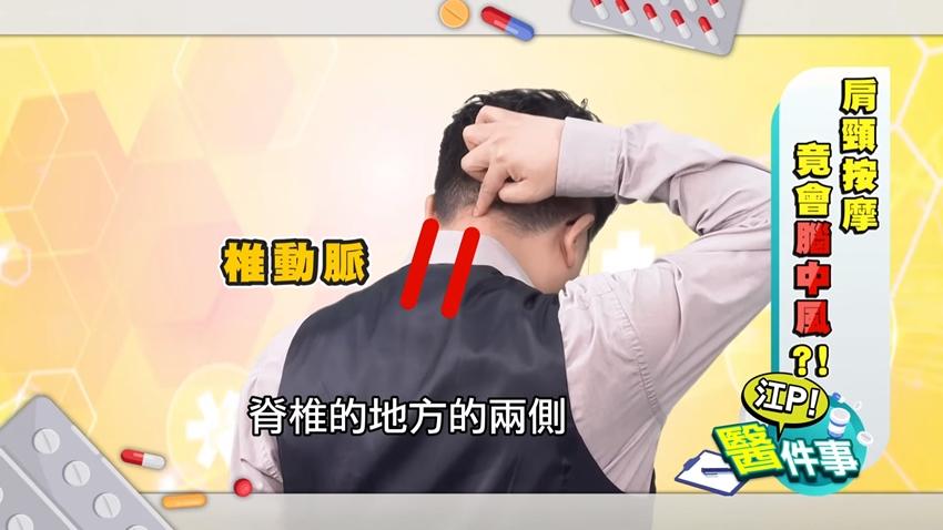 肩頸按摩害你腦中風?江坤俊2招徹底解決肩頸痠痛