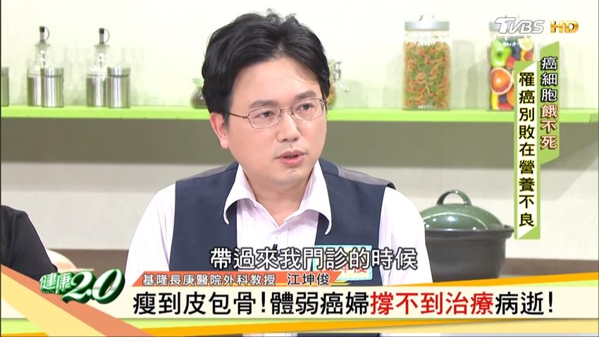 營養不良是癌友的大敵!江坤俊呼籲:別落入「癌症惡體質」