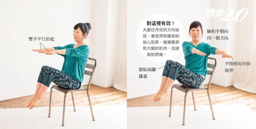 2招「椅子瑜伽」翹翹腳、扭扭腰 消水腫兼緊實下半身