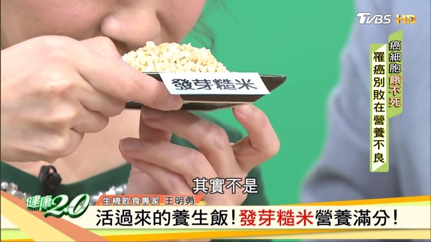 「發芽米」比糙米更營養!王明勇公開「三米五穀飯」配方
