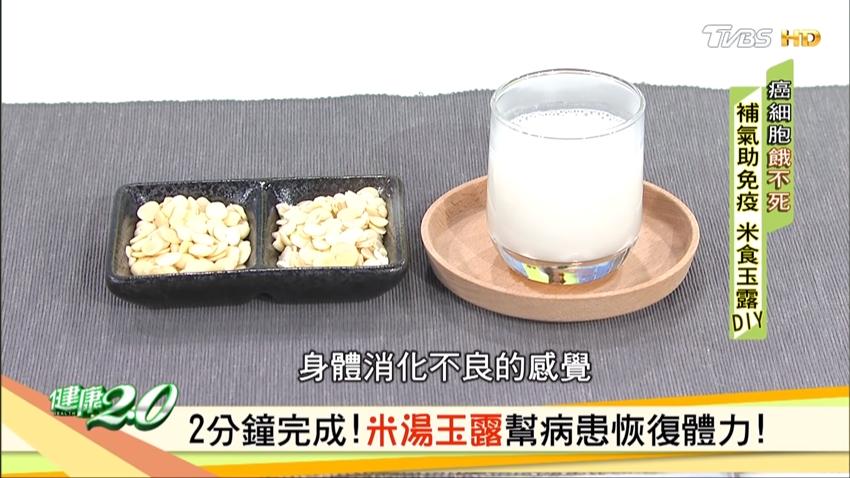 一碗米湯提升免疫力 功效媲美人參、有如「口服點滴」