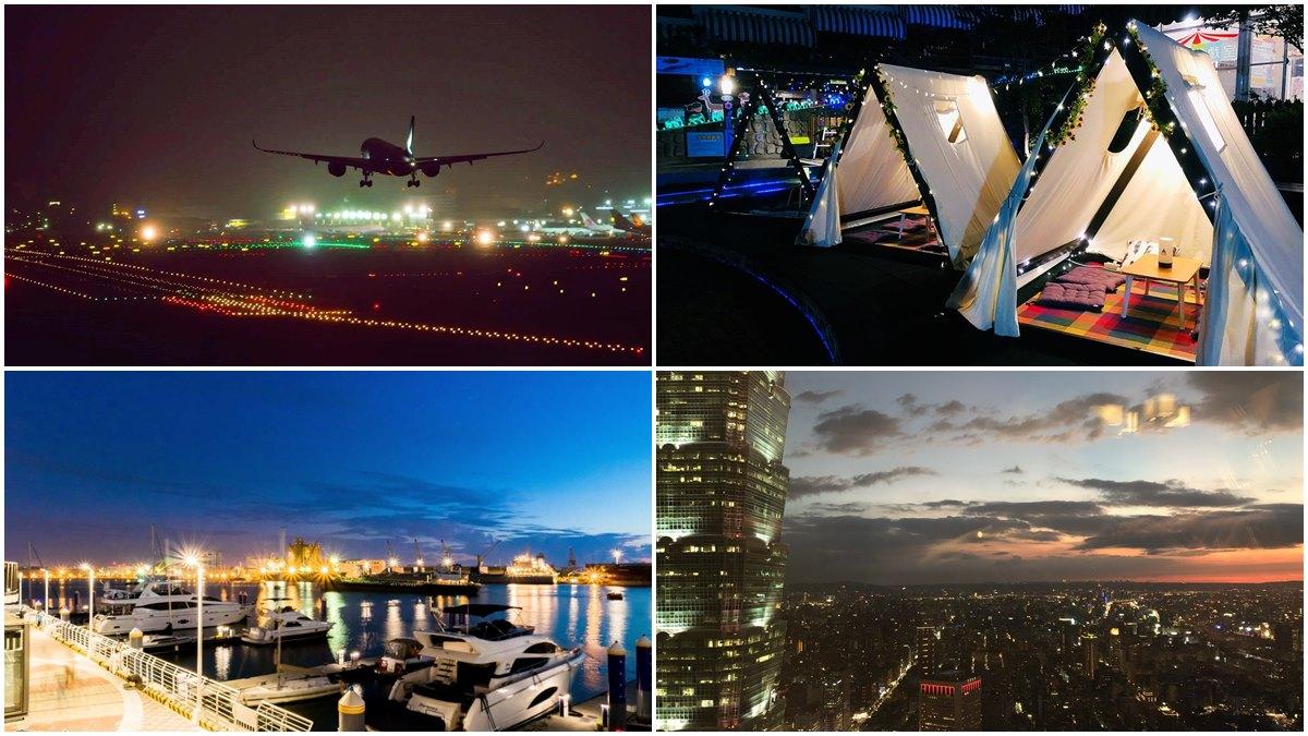 快tag男友!全台11家超浪漫夜景餐廳:看飛機起降、坐星空帳篷、賞私人遊艇