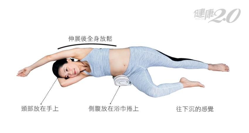 你的身體歪一邊了!快做3招放鬆、伸展、輕運動