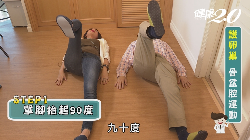 躺著做!1招骨盆操,卵巢活力不衰老,也能保護心血管