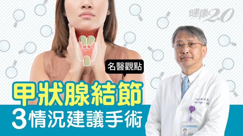 甲狀腺結節惡性率低 但有3種情況建議開刀