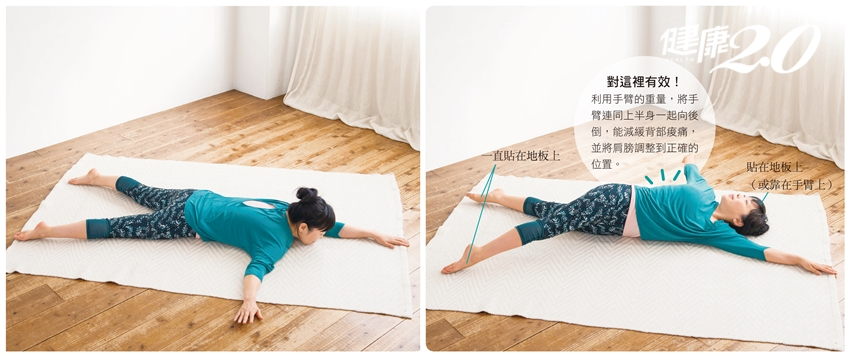 趴著做3招:消背部贅肉、解肩頸痠痛、緩和焦躁情緒
