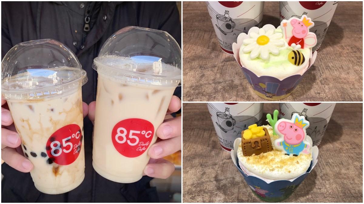 豆花迷預備備!85度C「豆花飲料」連4天第2杯半價,加碼佩佩豬蛋糕
