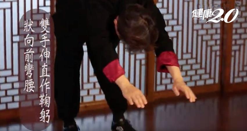 「鞠躬彎腰」一招順氣養生 八段錦第八式「雙手攀足固腎腰」