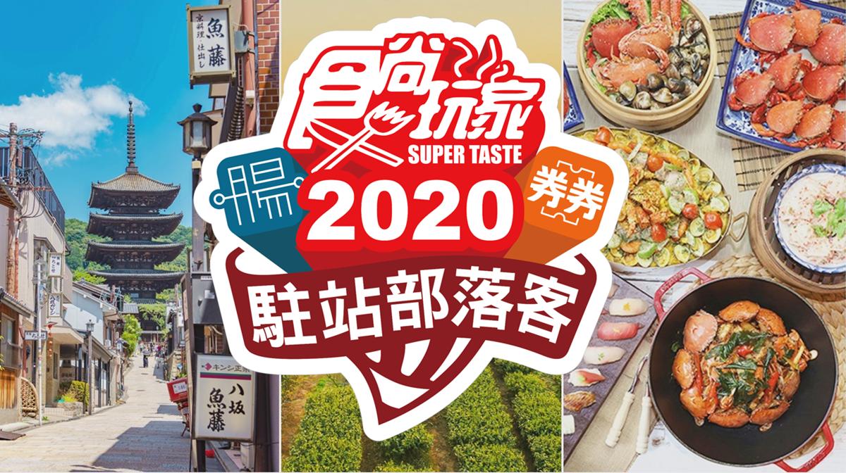 【2020食尚玩家駐站部落客】名單公布!更多最新吃玩情報,12月起陸續推出