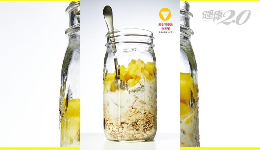 吃對早餐喚醒你的瘦子魂 四道美味隔夜粥 方便又能腰瘦