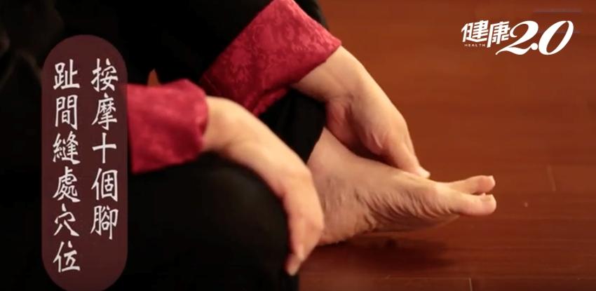 「溫掌」按摩腰腎和雙腳 十二長生沐浴第九式