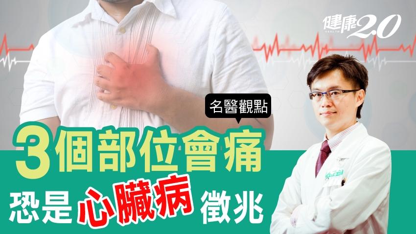 別讓心臟驟停!3個部位會痛 恐是心臟病徵兆