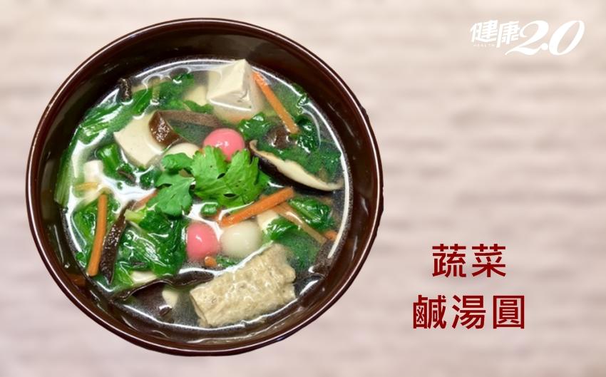 4顆甜湯圓=1碗飯!甜鹹湯圓怎麼吃才能兼顧健康?