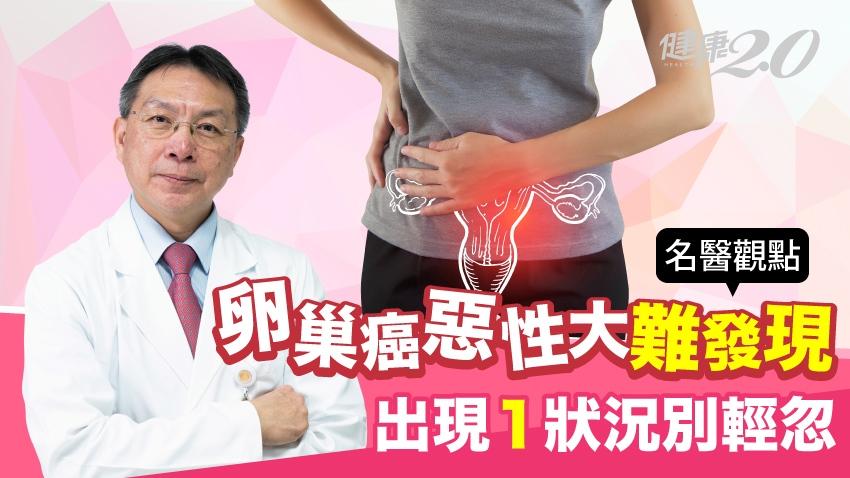 別以為變胖沒關係 卵巢癌難發現,發現這狀況別輕忽