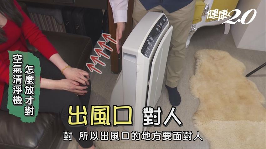 空氣清淨機「擺錯」等於沒用!譚敦慈:這樣放才能吸進好空氣