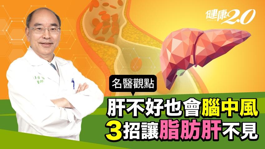 脂肪肝恐致腦中風!肝病權威:做好3件事 脂肪肝最快消失