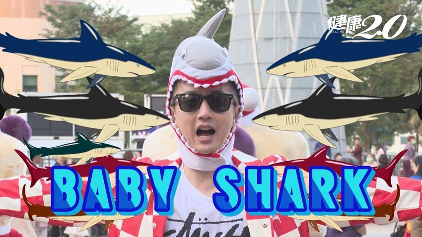 聽〈BABY SHARK〉心情變超好!MAX老師挑戰3倍速「鯊魚舞」