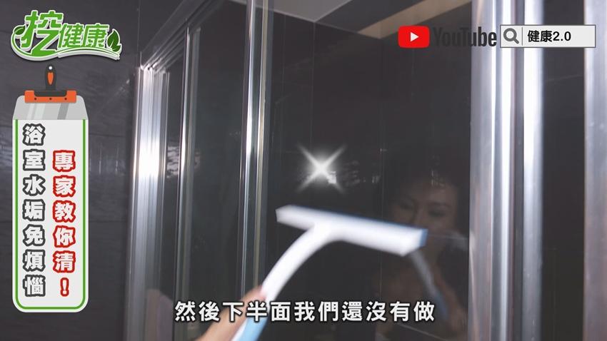 浴室水垢怎麼除?譚敦慈提供2大妙招輕鬆瓦解