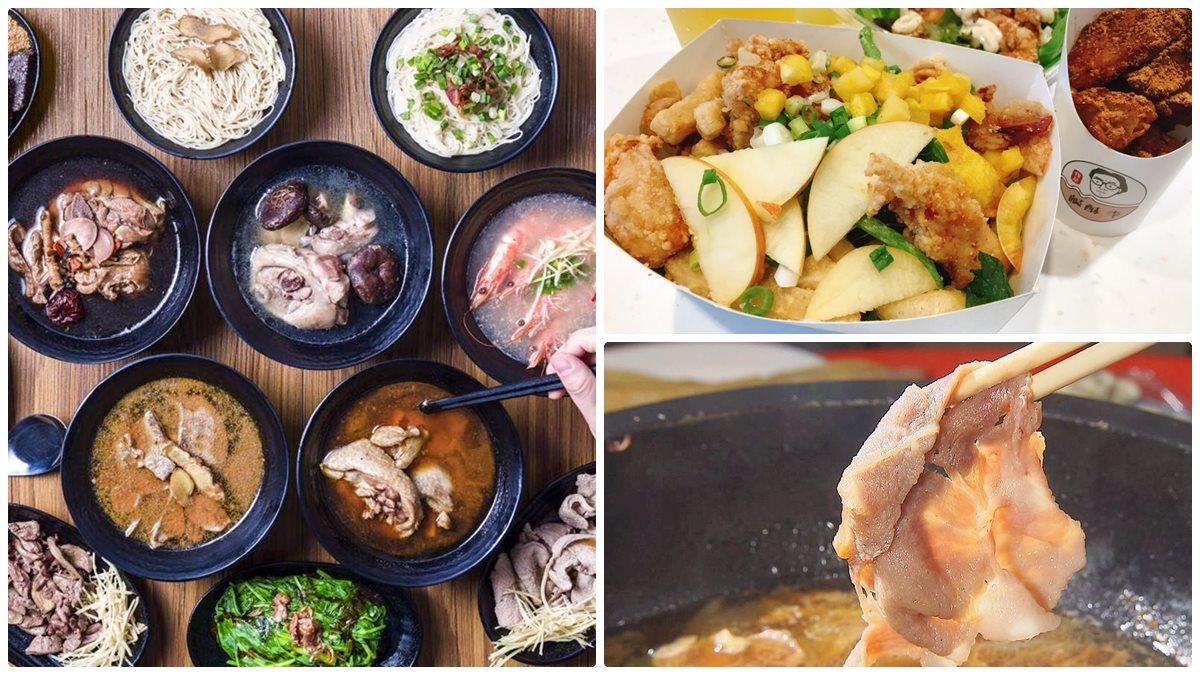 冬天就要吃這味!全台7家人氣麻油料理:火鍋、鹹酥雞、炒腰子