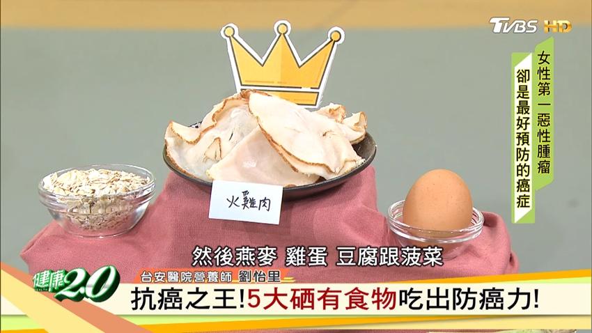 「硒」是抗癌之王!5大神級食物這樣吃就對了