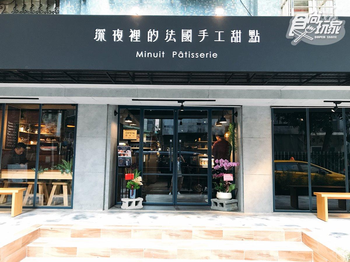 【新開店】深法甜點「實體旗艦店」開幕,山崩草莓塔半夜12點都能吃