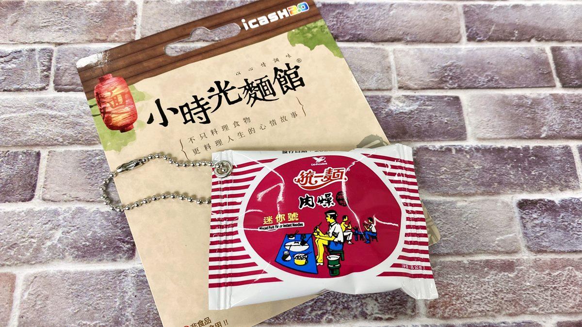 嗶卡會餓!「統一肉燥麵」變迷你icash2.0,加碼拿「星巴克買一送一券」