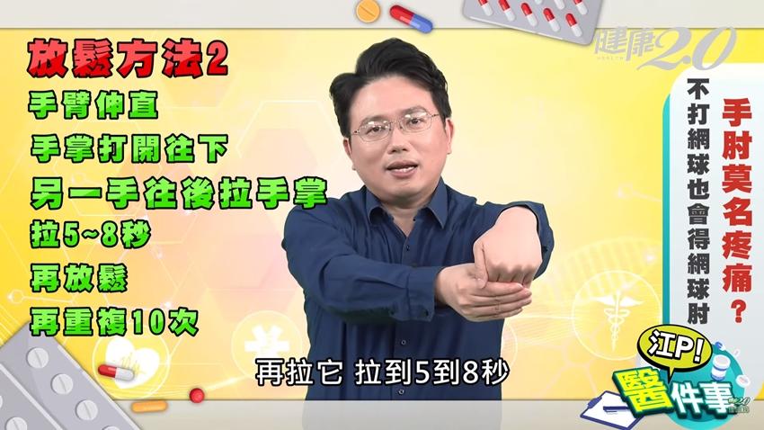 手肘莫名痛到無法使用滑鼠?江坤俊傳授4招預防網球肘