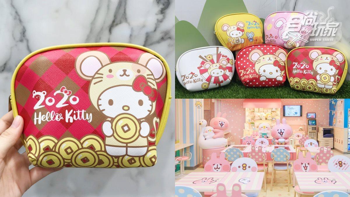 連假首日就要搶!小七新年限定「Hello Kitty金鼠萬用包」+ 4間新特色門市