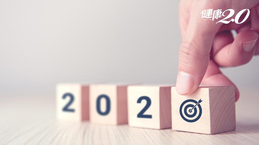 新年新希望總是無法實現?專家3成功法 目標達成率90%