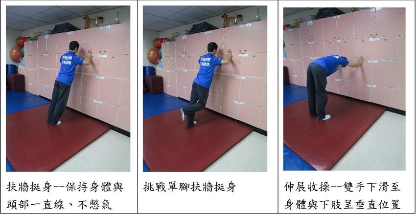 金鼠年健康操 靠牆運動輕鬆甩開過年肥
