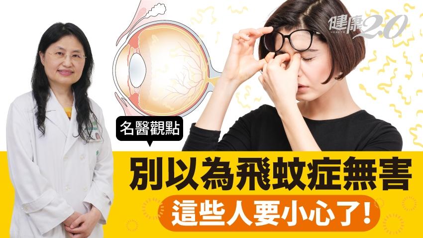 飛蚊症要看醫生嗎?醫師警告:2徵兆注意病情變化,這些人要小心
