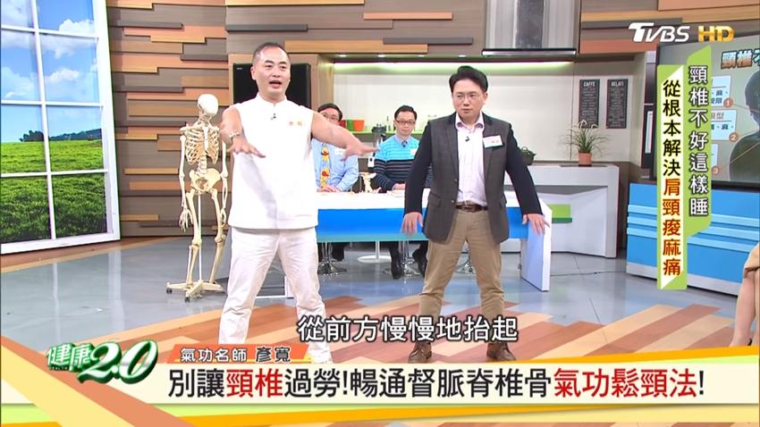頸椎不好百病生 「鬆頸法」化解滯氣、通達督脈