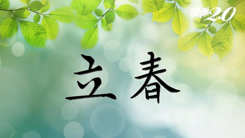 「立春」萬物萌發 一個動作抗老化!強化全身肌肉、韌帶及神經